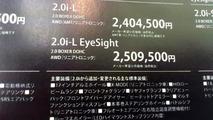 2014 Subaru Forester (leaked brochure)
