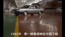 Vídeo: Volkswagen lança comercial do Novo Santana na China
