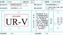 Honda UR-V trademark